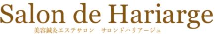 福岡で最高級の美容鍼灸 サロン ド ハリアージュ  ~salon de hariarge~   博多駅
